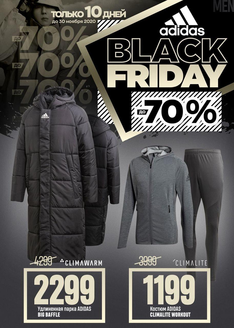 Adidas: Black Friday
