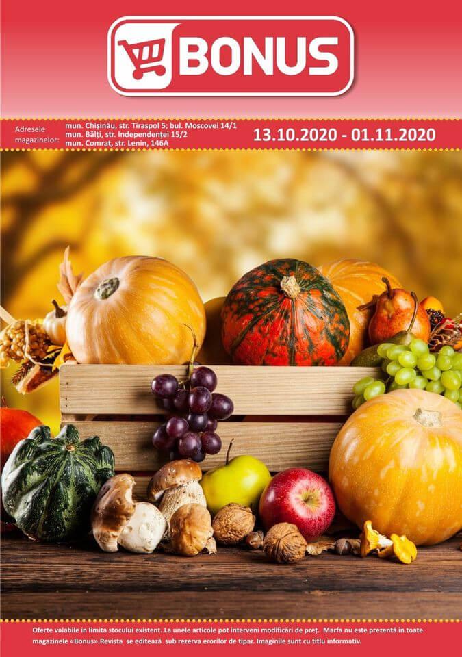Bonus - Буклет октября