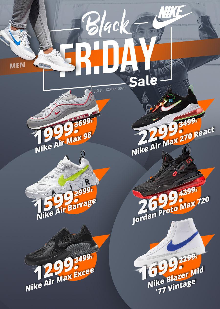 Nike: Black Friday