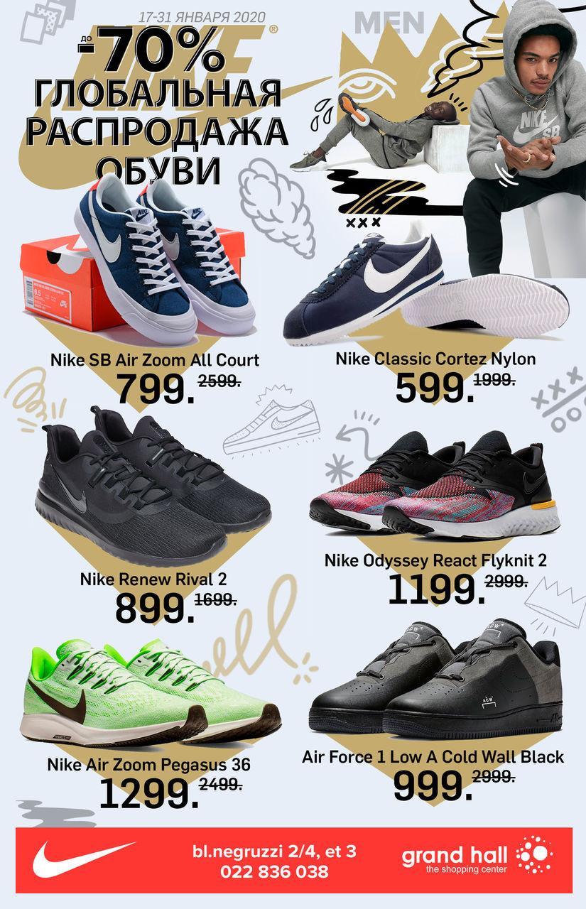 Nike: Reduceri la încălțăminte până la -70%