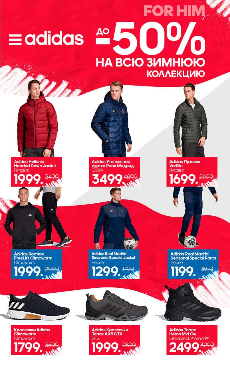 Adidas: reduceri până la - 50% pentru toată colecție de iarnă