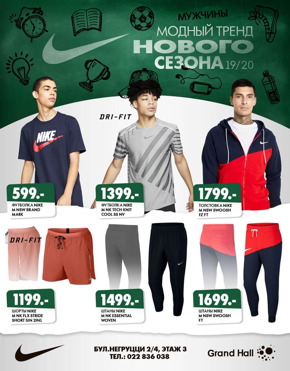 Nike: Noi tendințe pentru noul an școlar