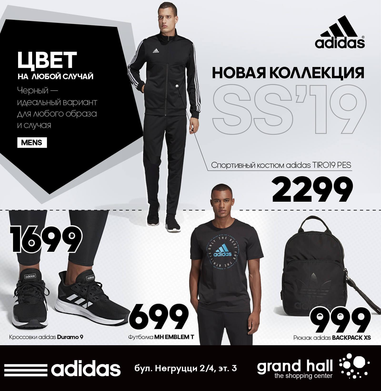 Adidas - Colecție primăvară - vară