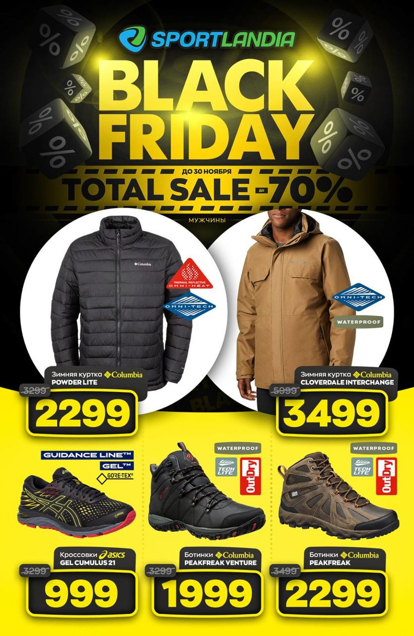 Sportlandia: Black Friday