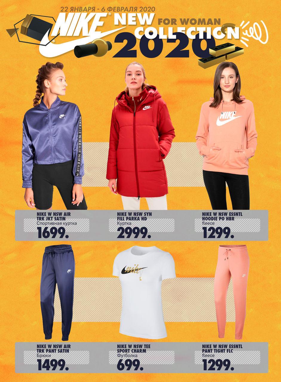 Nike: Colecție primavara 2020