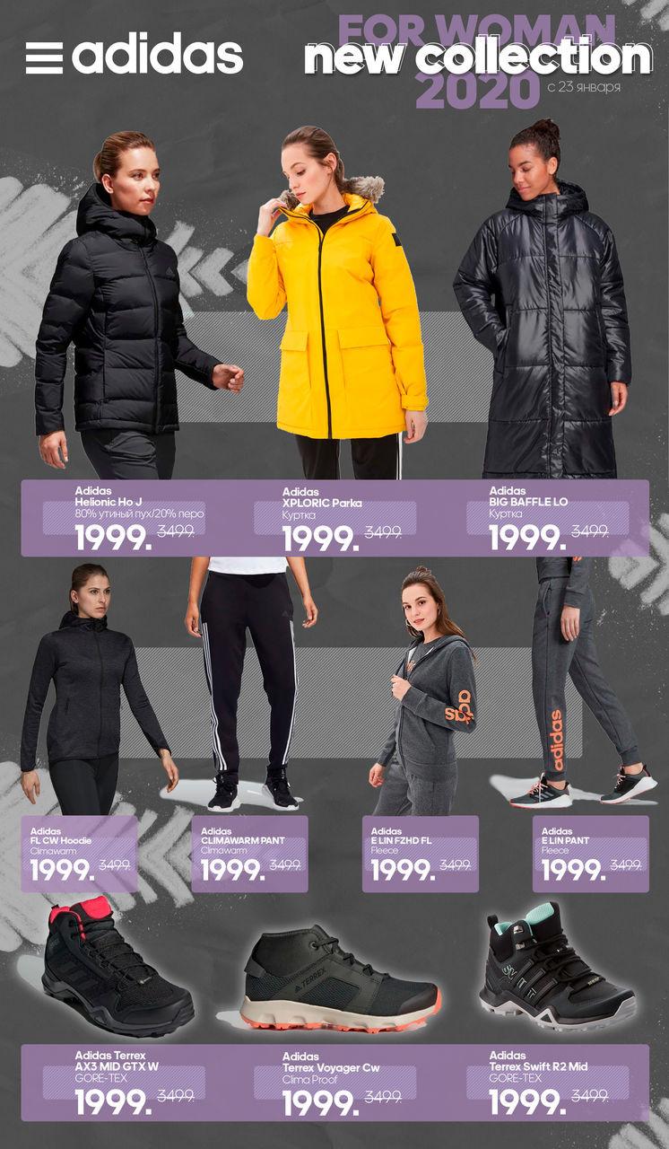 Adidas: Colecție nouă 2020