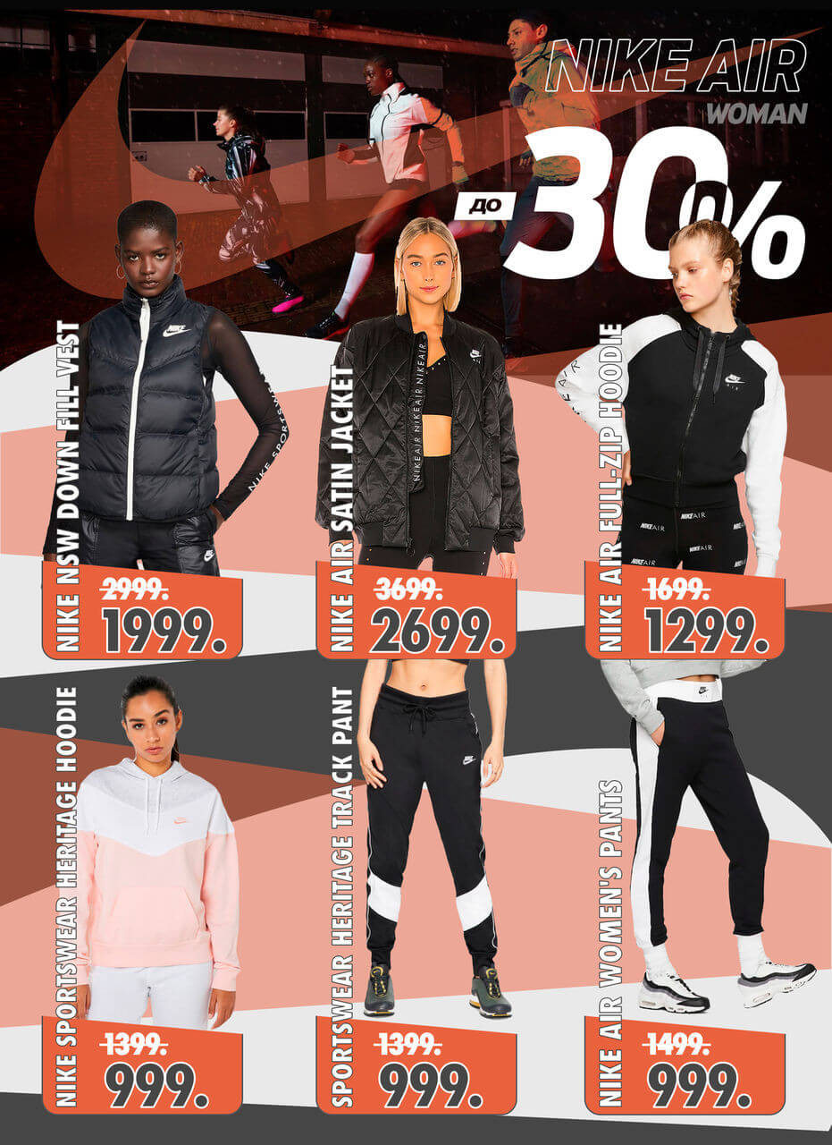 Nike: reduceri până la -30% la colecția Air