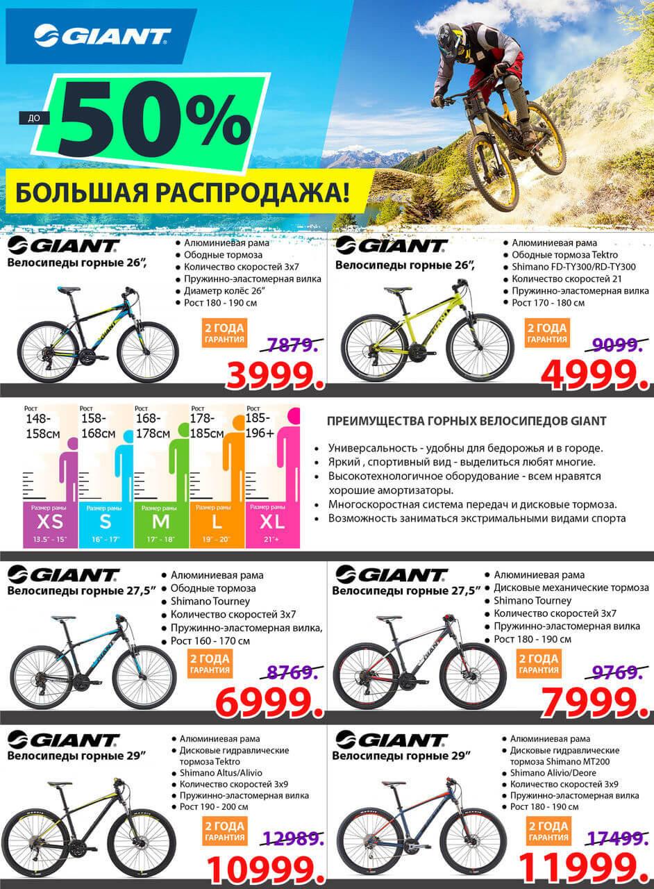 Giant: reduceri totale la biciclete -50%
