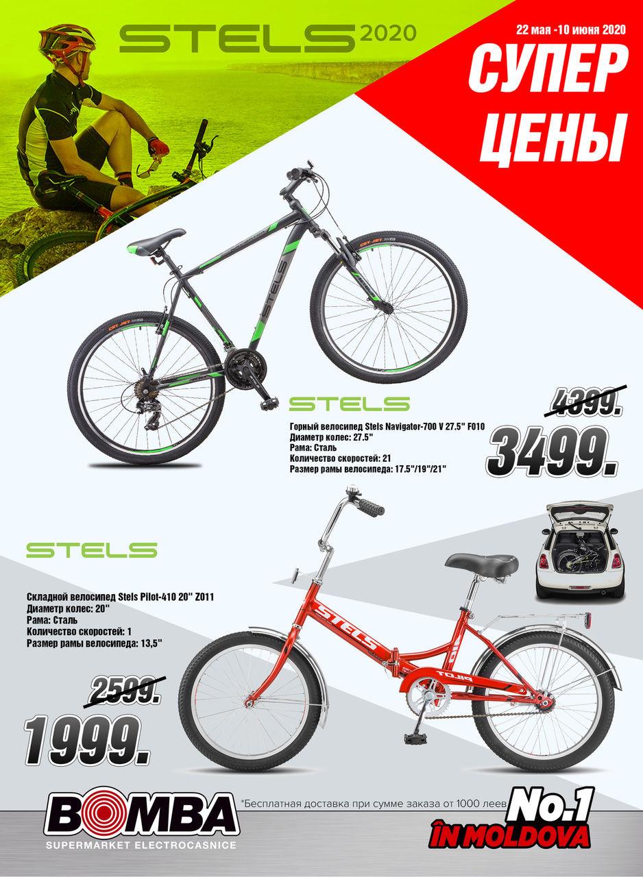 Bomba: Bicicletele Stels la cele mai bune prețuri