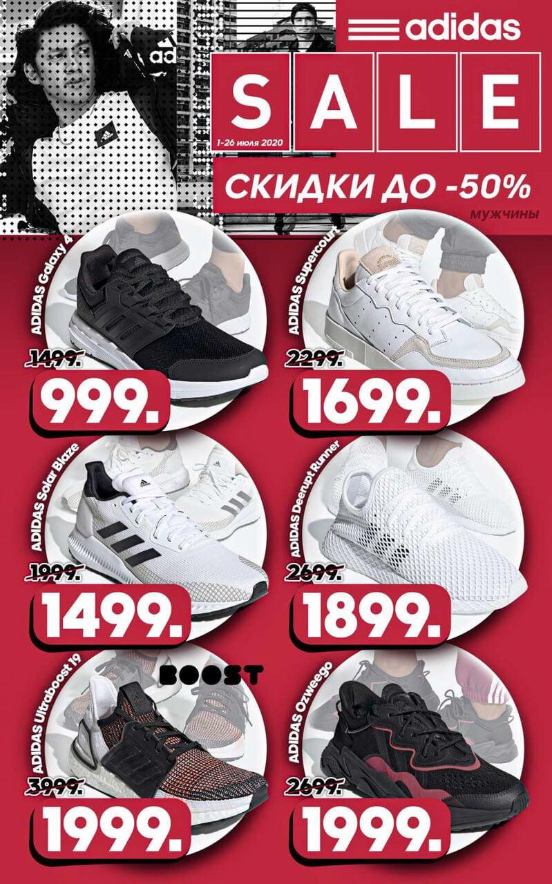 Adidas: Reduceri de -50% la colecția de vară